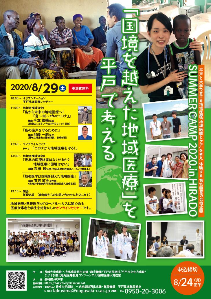 コロナ 長崎 大学
